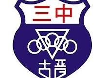 CHMS_No.3_logo